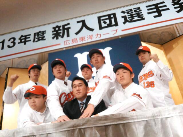 carp 2013新入団発表